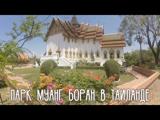 Наше путешествие в Таиланд День 5 Парк Муанг Боран