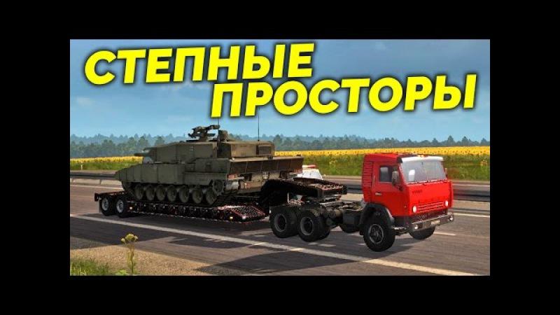 Будни дальнобойщика в ETS 2 Начало большого путешествия Краснодар Ростов КАМА