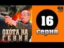Сериал ОХОТА НА ГЕНИЯ 16 серия HD детектив, криминальный фильм, приключения
