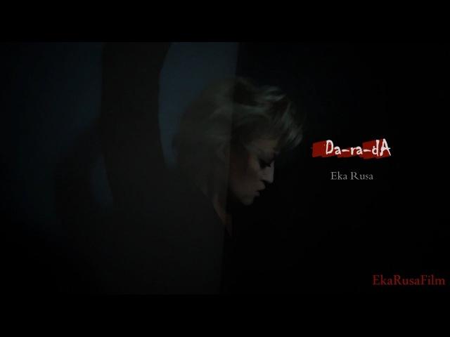 Ека Руса АНОНС КЛИПА ПЕСНИ Да Ра Да EkaRusaFilm 2017