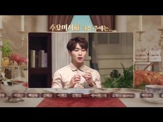 161005 tvN's Wednesday Food Talk
