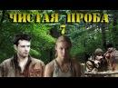Чистая проба - 7 серия (2011)