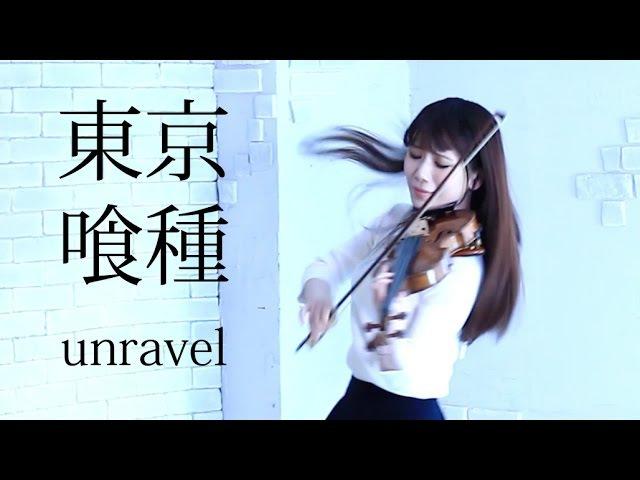 TOKYO GHOUL UNRAVEL Violin Cover AYAKO ISHIKAWA 東京喰種 石川綾子