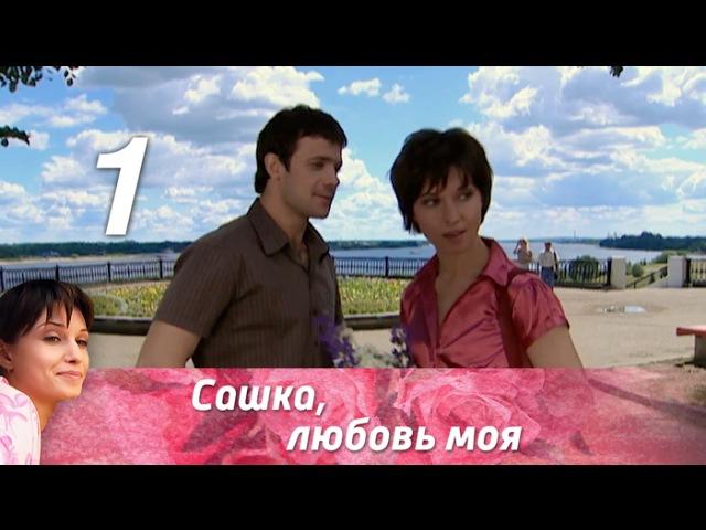 Сашка любовь моя Серия 1 2007 Мелодрама @ Русские сериалы