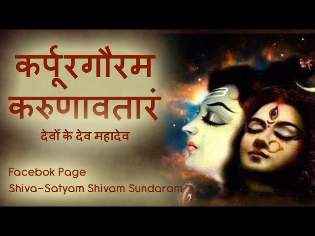 Devon Ke Dev Mahadev Karpur Gauram Om Namah Shivaya