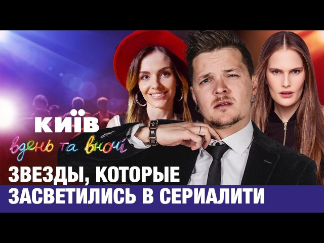 MamaRika Алла Костромичева Звезды которые засветились в Киев днем и ночью