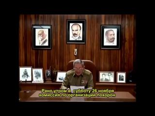 Сообщение о смерти Фиделя Кастро, сделанное по кубинскому телевидению его братом Раулем