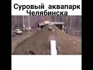 суровый Челябинский аквапарк