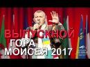 ВЫПУСКНОЙ КОЛЛЕДЖ ГОРА МОИСЕЯ 2017 ВЛАДИМИР МУНТЯНЧасть 1