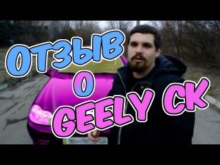 Отзыв владельца автомобиля Geely CK 2. Джили ск 2.