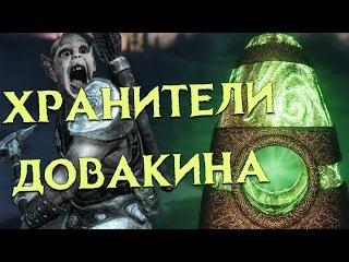 Skyrim 3 ЛЕГЕНДАРНЫХ ХРАНИТЕЛЯ ДОВАКИНА и их созвездия   Секрет Скайрим