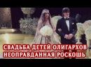 Безумно Роскошная свадьба дочери российского бизнесмена с сыном олигарха потрясла своим размахом
