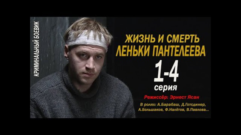 Жизнь и смерть Леньки Пантелеева 1 2 3 4 серия Боевик Криминал Приключения
