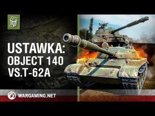 Ustawka: Object 140 vs. Т-62а [World of Tanks Polska]