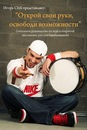 Личный фотоальбом Игоря Олейникова