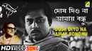 Dosh Diyo Na Amay Bondhu Palatak Bengali Movie Song Hemanta Mukherjee