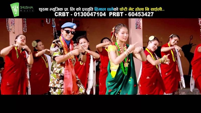 Feri Bhet Holani Saili by Himal Ghale Rama Rana Magar HD