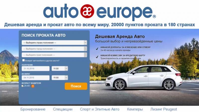 AutoEurope - дешевая аренда и прокат авто по всему миру. АвтоЕвропа - забронировать машину легко