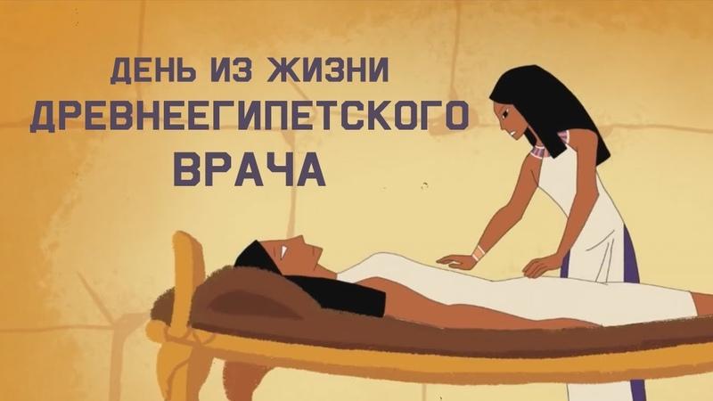 Edu Один день из жизни древнеегипетского врача