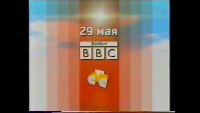 Анонсы СТС май 2004 Завтра будет завтра Инспектор Гаджет Моисей Операция Цвет нации