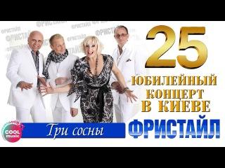 Фристайл & Нина Кирсо - Три сосны (25 - Юбилейный концерт в Киеве 2014)
