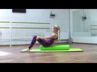 Пилатес зарядка. Упражнения на ролле для начинающих.
