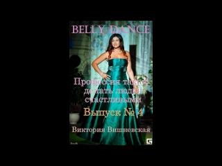 Видеоблог #4 BELLYDANCE профессия такая Виктория | эти глаза напротив