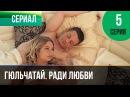 ▶️ Гюльчатай. Ради любви 5 серия - Мелодрама Фильмы и сериалы - Русские мелодрамы