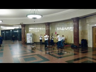 Метро Курская пацаны зажгли,духовой оркестр))