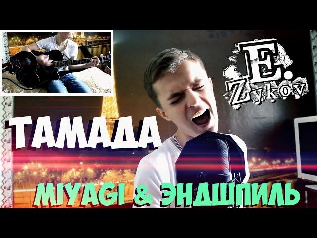 MiyaGi Эндшпиль - Тамада (cover by Zykeniy) поёмвсети подписчик@poemvseti