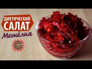 Диетический салат Метёлка (Щетка)