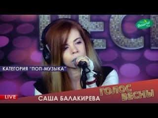 """ГОЛОС ВЕСНЫ: Саша Балакирева (Категория """"ПОП"""")"""