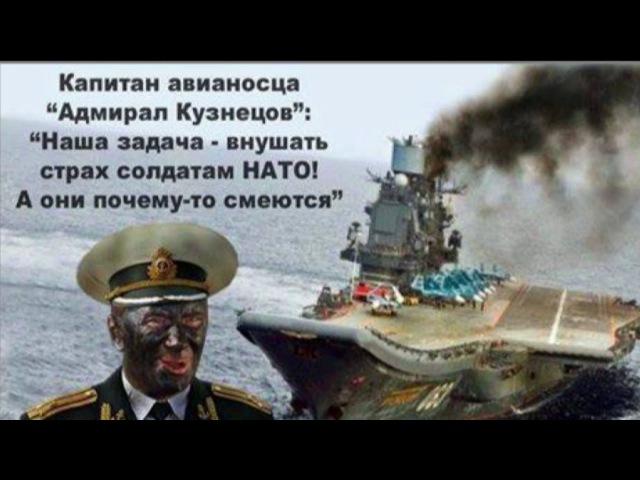 Как западные СМИ высмеяли российский авианосец Адмирал Кузнецов Гражданская оборона ЛУЧШЕЕ 2016