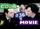 ▶Movie Coub 36 🎬 Лучшие кино - коубы. Приколы из фильмов, сериалов и мультиков
