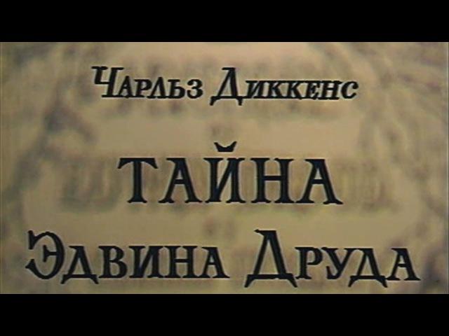 Тайна Эдвина Друда 1980 г