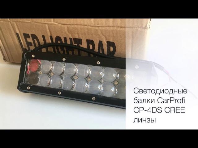 Светодиодная балка CP - 4DS - 54 Spot(54W, два ряда, чипы 3W CREE, линзы)