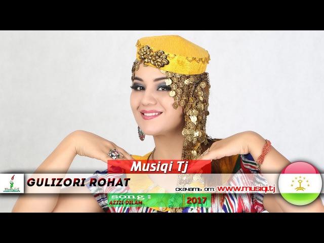 Гулизори Рохат Азизи дилам 2017 Gulizori Rohat Azizi dilam 2017