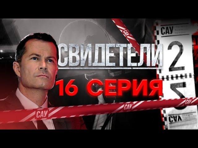 Свидетели 2 сезон 16 серия Двоеженец