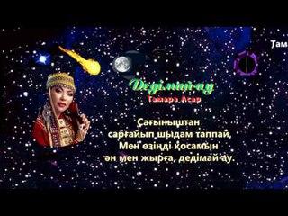 Тамара Асар - Дедімай-ау