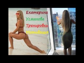 Екатерина Усманова - Тренировки и Фитнес Мотивация/ Kate Usmanova - Training and Fitness Motivation