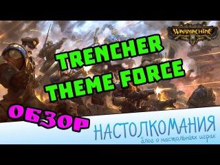 Warmachine Hordes: Cygnar Trencher theme force Gravediggers - Обзор