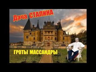 КРЫМ. ДАЧА СТАЛИНА В Крыму. ТАЙНЫ МАССАНДРЫ. Массандровские гроты и дворец. ЯЛТА. Крым сегодня