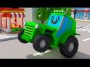 Трактор НОМЕР ОДИН Экскаватор и БОЛЬШИЕ МАШИНЫ Видео для детей мультик про маши