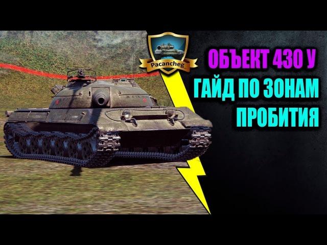 ОБЪЕКТ 430 У ГАЙД ПО ЗОНАМ ПРОБИТИЯ World of Tanks
