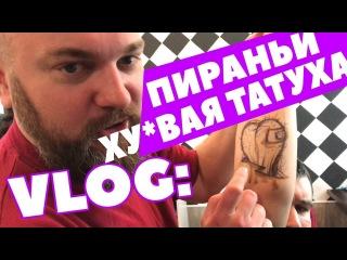 VLOG: Хуёвая татуировка, сунул руку к пираньям / Безумный Макс-О