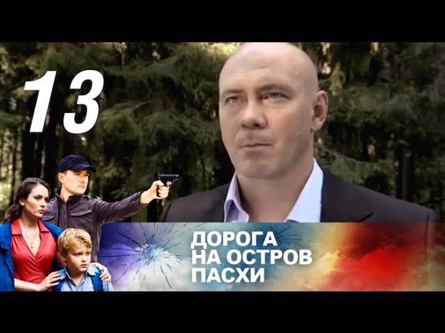 Дорога на остров Пасхи 13 серия 2012 Драма мелодрама криминал @ Русские сериалы