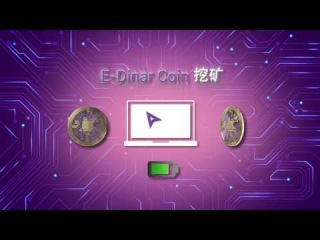 礦業cryptocurrency E Dinar Coin 。說明V30