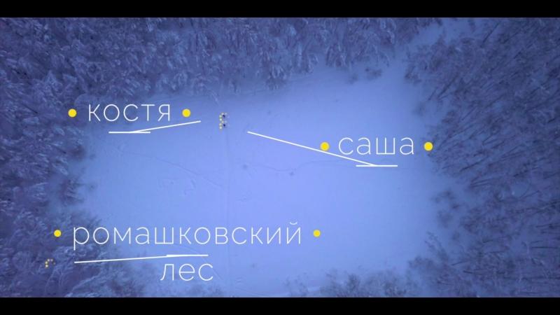 20180207 Москва пробежка с Костей Ромашковский лес