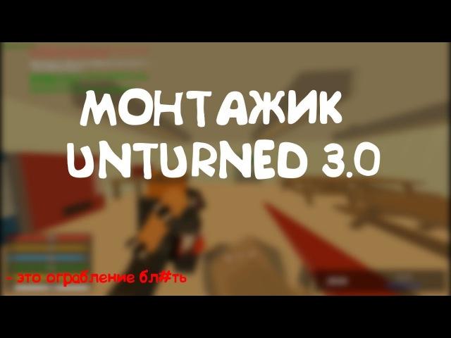 НАРЕЗОЧКА ЗАМЕСОВ Монтажик 1 UNTRUNED 3.0