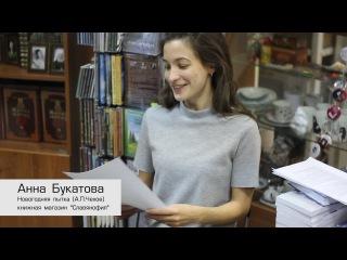 Анна Букатова - Новогодняя пытка (А.П.Чехов)
